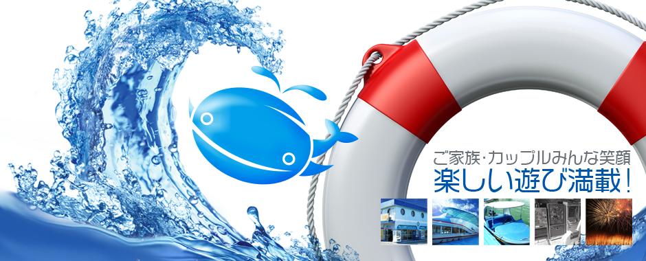 相模湖観光/ボート/遊びスポットの中心地・振興ボート